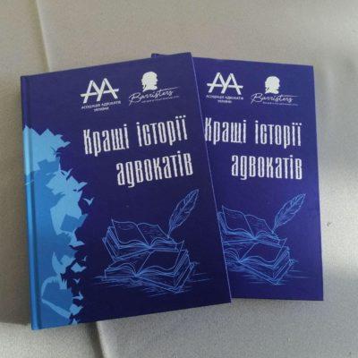 """Прийом статей для публікації в книзі """"Кращі історії адвокатів"""" продовжено до 24 січня"""