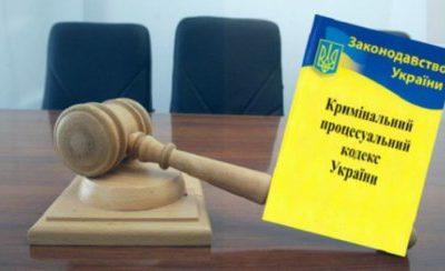 Набули чинності зміни до Кримінального процесуального кодексу України