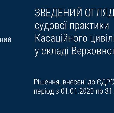 Огляд практики 2020 року у цивільних справах оприлюднив ВС