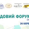 Асоціація адвокатів України запрошує на IV Судовий форум