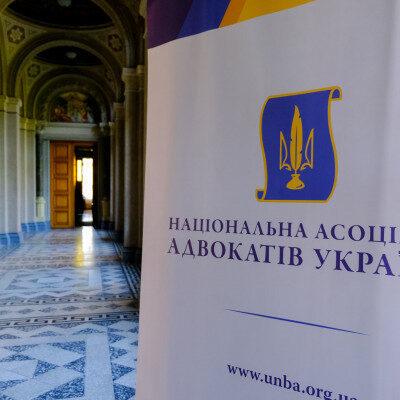 НААУ створила Комітет з питань примусового виконання рішень